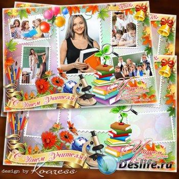 Школьная фоторамка-плакат к Дню Учителя - С Днем учителя поздравить Вас спе ...