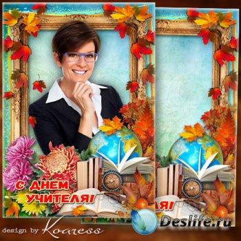 Праздничная фоторамка-открытка к Дню Учителя - Мы вам желаем исполнения все ...