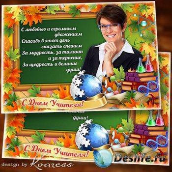 Школьная рамка для фотошопа к Дню Учителя - Спешим Вам в этот день сказать  ...