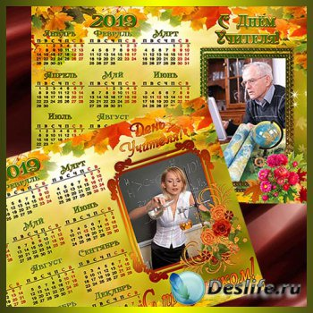 Подарочный календарь на 2019 год – С Днём Учителя