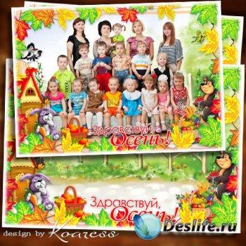 Детская осенняя рамка для группового фото - Соберем мы осенью щедрый урожай