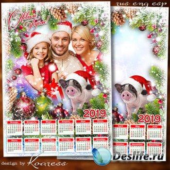 Календарь-рамка для фотошопа на 2019 год - Пусть вам Свинья в копилку счаст ...