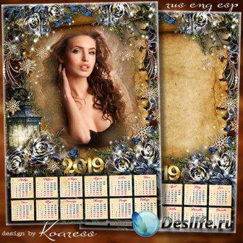 Календарь на 2019 год - Волшебное зимы очарование