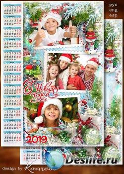 Календарь на 2019 год - Долгожданный и любимый праздник в гости к нам спеши ...