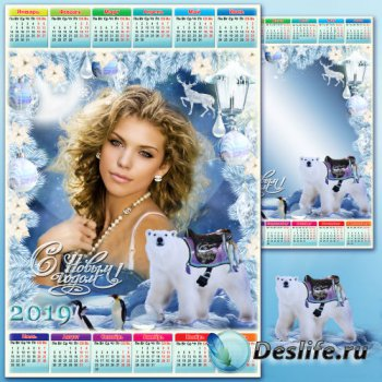 Календарь на 2019 год - А снежинки кружатся в легких платьях с кружевцем