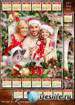 Календарь-рамка на 2019 год с символом года - Пусть счастливым будет год, п ...