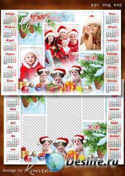 Шаблон календаря-фоторамки на 2019 год с символом года - Пусть поросята при ...