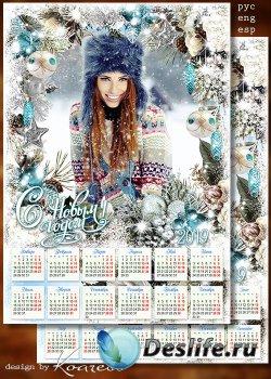 Календарь-фоторамка на 2019 год - Доброй и волшебной сказкой в дом приходит ...