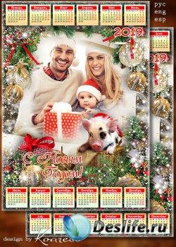 Календарь с фоторамкой на 2019 год с символом года - Пусть добрая Свинка ис ...