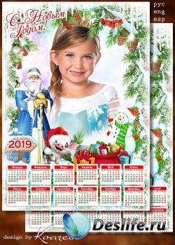 Календарь для фотошопа на 2019 год с символом года - Скоро праздник новогод ...