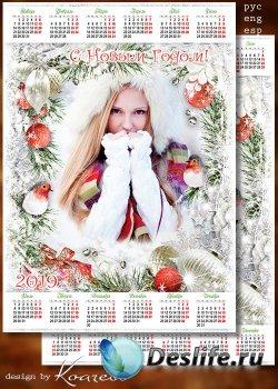 Календарь-рамка на 2019 год - Морозное дыхание зимы