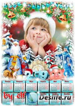 Календарь-рамка на 2019 год - Поздравляем с Новым Годом!Пусть веселым хоров ...