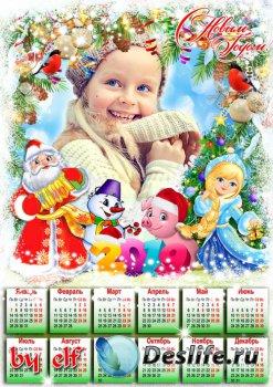 Календарь-рамка на 2019 год с символом года - С Новым годом! Волшебства, см ...