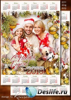 Календарь с рамкой для фото на 2019 год - Пусть год наступающий радует счас ...