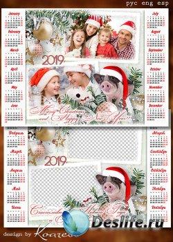 Зимний календарь-фоторамка на 2019 год с символом года - С Новым Годом, с Н ...