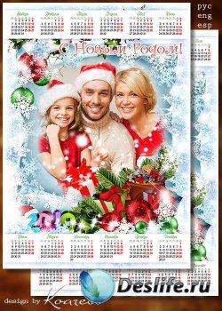 Календарь-фоторамка на 2019 год - Пусть снежинки в танце кружат, пусть сбыв ...