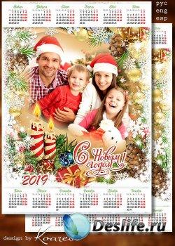 Календарь с фоторамкой на 2019 год - Пусть Новый Год морозной ночью одарит  ...