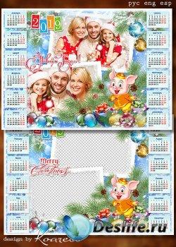 Календарь с рамкой для фото на 2019 год с символом года - Пусть будут верны ...