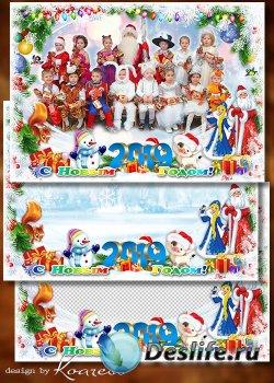 Зимняя детская фоторамка для фото группы в детском саду - Новый Год уже в пути, ждать совсем немного