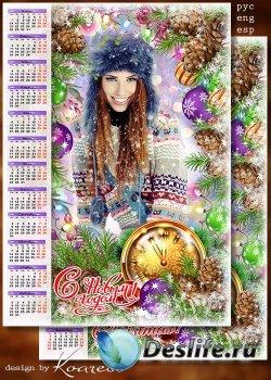 Календарь-фоторамка на 2019 год - С Новым Годом наступающим, добрым, радост ...