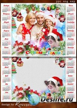 Календарь-фоторамка на 2019 год - Пусть приходит только радость в этот Новы ...