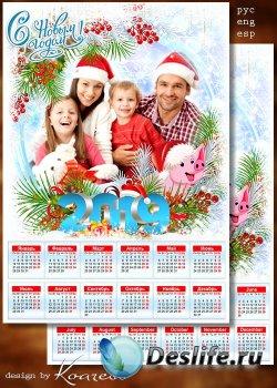 Календарь-рамка на 2019 год с символом года - Поздравляем с Новым Годом, пу ...