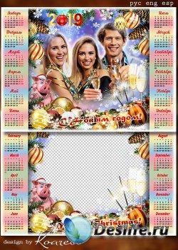 Календарь с фоторамкой на 2019 год - Новый Год пусть будет ярким, не скупит ...