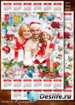 Календарь-фоторамка на 2019 год - Блестящего Нового Года, уюта семейного ва ...