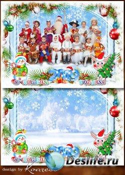 Зимняя детская рамка для фото группы в детском саду - Снег кружится за окном, Новый Год приходит в дом