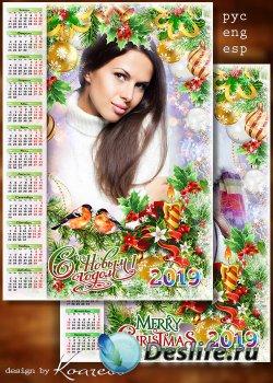 Календарь с рамкой для фото на 2019 год - В Новый Год все верят в чудо, и в ...