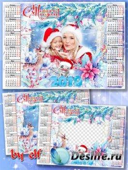 Календарь-рамка на 2019 год - Мы желаем в Новый Год только радостных хлопот