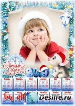 Календарь-рамка на 2019 год - Пусть скорее праздник радостный придет, чудес ...
