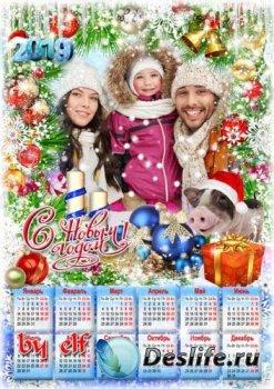 Новогодний календарь для фотошопа на 2019 год с символом года - Новых плано ...