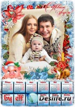 Новогодний календарь для фотошопа на 2019 год - Поздравляем с годом новым ж ...