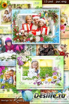Шаблон настенного календаря на 2019 год, на 12 месяцев - Пусть календарь по ...