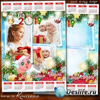 Календарь-рамка 2019 - Этот праздник каждый ждет, он зовется Новый Год