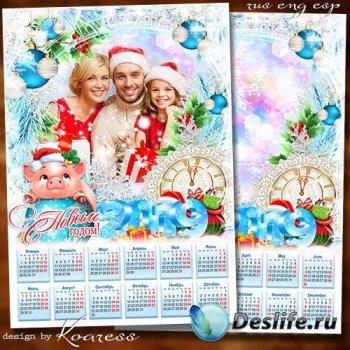 Зимний календарь-рамка на 2019 год Свиньи с символом года - Пусть веселый П ...