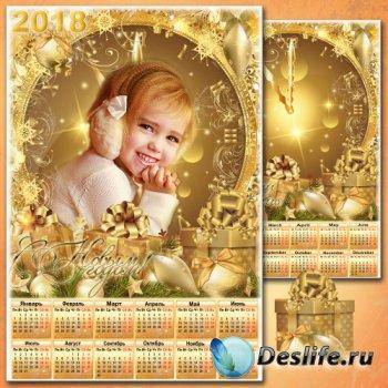 Календарь с рамкой на 2019 год - Солнечное золото и яркая радость сверкающи ...