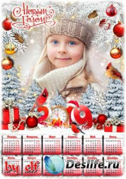 Календарь с рамкой для фото на 2019 год - Под бой курантов звонкий пусть сч ...