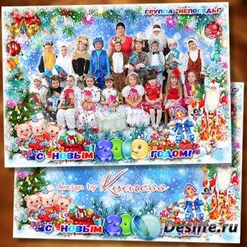 Детская фоторамка для фото группы в детском саду - Этот праздник встретим м ...