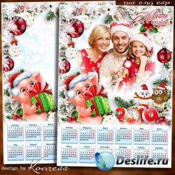 Календарь-фоторамка на 2019 год с символом года - Пусть праздник новогодний ...