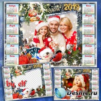 Календарь-рамка на 2019 год - В Новый год желаем счастья, пусть обходят все ...