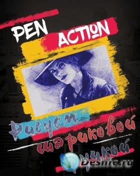 Pen Action рисунок. Рисуем шариковой ручкой
