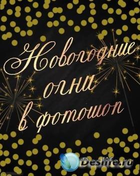 Новогодние огни в фотошоп