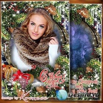 Рамка-открытка новогодняя - С Новым Годом, море счастья жизнь твою пускай у ...