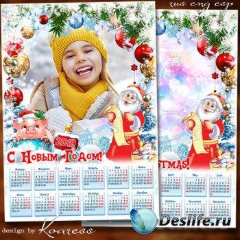 Календарь с фоторамкой на 2019 год с символом года - Пусть веселый Дед Мороз привезет подарков воз