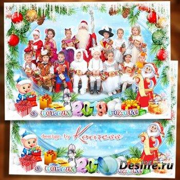 Зимняя детская рамка для фото группы в детском саду - Любят дети Новый Год, ...