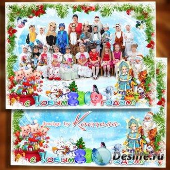 Детская фоторамка для фото группы в детском саду - Волшебной ночью в Новый  ...