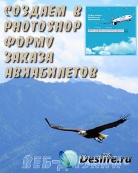 Cоздаём в Photoshop форму заказа авиабилетов