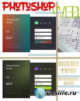 WEB-Photoshop Создаём форму оформления заказа